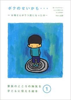 【うつ日記 vol.2】母親がうつ病になった時、子供に読み聞かせたい絵本